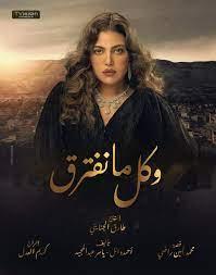 """ريهام حجاج تنافس بقوة بمسلسل """"وكل مانفترق"""" فى دراما رمضان المقبل - اليوم  السابع"""