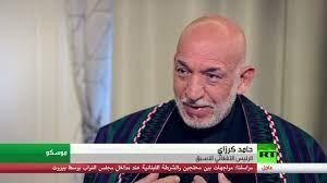 الرئيس الأفغاني السابق: الأمريكيون كانوا يقصفون قرانا ويقتلون مواطنينا - RT  Arabic