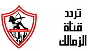 جديد.. أستقبل تردد قناة الزمالك الجديد علي النايل سات Zamalek TV HD
