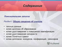 Презентация на тему Портфолио учителя Содержание  2 Содержание Пояснительная записка Пояснительная записка Раздел