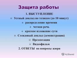 Презентация на тему УЧЕБНО ИССЛЕДОВАТЕЛЬСКАЯ РАБОТАШКОЛЬНИКОВ  11 1 ВЫСТУПЛЕНИЕ Устный