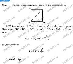 ГДЗ по геометрии класс Погорелов А В § Площади фигур  ГДЗ по геометрии 7 9 класс Погорелов А В § 14 Площади фигур Задача №3