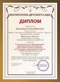 Красный диплом специалиста жкх информация для абитуриентов желающих поступить красный диплом специалиста жкх в САФУ почти 30 лет мы готовим профессионалов так и для работы на
