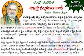 Rasi Chart In Telugu Astrology According To Date Of Birth And Time In Telugu