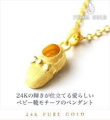 プリマゴールド 24k 純金ペンダント ベビー靴モチーフ 24k pure gold pendant