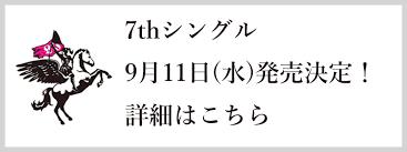 ラストアイドル Universal Music Japan