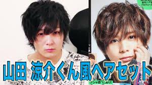 イケメン山田涼介の髪型の特徴とセット方法とはモテるエントピ