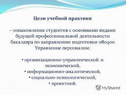 Презентация на тему Ответственная за организацию и проведение  2 Цели