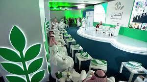 """MBC1 - منصة """"إحسان"""".. تهدف إلى تعزيز قيم العمل الإنساني والخيري والتنموي"""