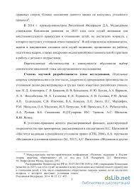 как направление развития института примирения в уголовном процессе  Медиация как направление развития института примирения в уголовном процессе Российской Федерации Ширкин Антон Александрович