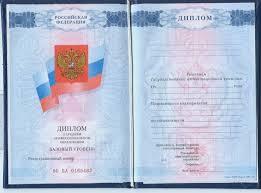 Купить диплом о профессиональной переподготовке в Нижнем Новгороде  Купить диплом о профессиональной переподготовке в Нижнем Новгороде