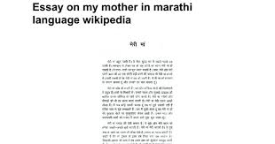 essay on my mother in marathi language google docs