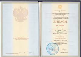 Экспертиза непродопольственных товаров Свидетельство Минюста · Свидетельство ИНН · Свидетельство ИНН · Диплом товароведа