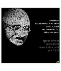 Tallenge Mahatma Gandhi Motivational Quotes In Hindi Happiness Framed Art Print