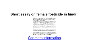 short essay on female foeticide in hindi google docs