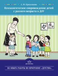 Психологическое сопровождение детей с раннего возраста в ДОУ  Психологическое сопровождение детей с раннего возраста в ДОУ