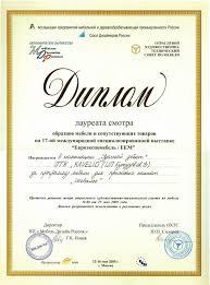 Дипломы и награды компании Кавелио Диплом на 17 ой выставке Евроэкспомебель ЕЕМ