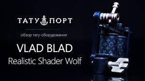 обзор тату машинки Vlad Blad Realistic Shader Wolf