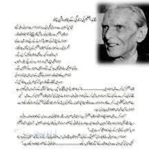 essay writing quaid e azam muhammad ali jinnah urdu learning acircmiddot advertisements on tv essay advertisements on tv essay