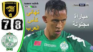أهداف مباراة الرجاء و الاتحاد اليوم 21-8-2021 البطولة العربية