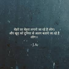 Hindi Quotes Two Faced People Jayawritings Hindi Quotes