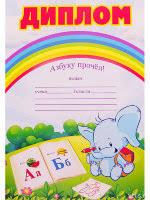 Плакат С праздником букваря ПЛ  Диплом Азбуку прочел 3000219