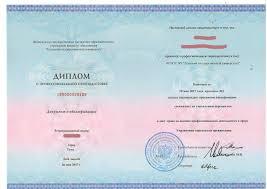 РЦПК ТулГУ Переподготовка Управление персоналом Менеджмент  Образец диплома