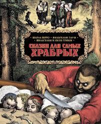 Гримм Якоб Сказки для самых храбрых скачать бесплатно книгу в  Гримм Якоб Сказки для самых храбрых скачать бесплатно