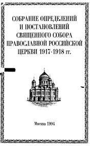 Собрание определений и Деяния Священного Собора Православной  Собрание определений и Деяния Священного Собора Православной Российской Церкви 1917 1918 гг