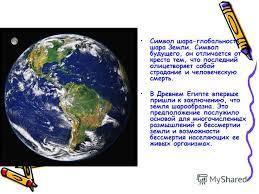 Презентация на тему Сфера и шар Скачать бесплатно и без  4 Символ
