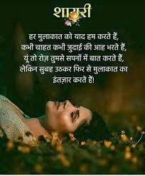 Shayri Shayri Love Quotes In Hindi Relationship Quotes Hindi