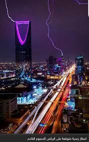 """الطقس في الرياض on Twitter: """"#تنبيه مبكر على #الرياض والشرقية: منخفض جوي  ماطر الاسبوع القادم. عبر: طقس العرب #الطقس في #الرياض  https://t.co/f4WQKQJnsO"""""""