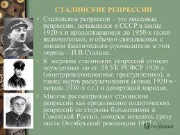 Реферат послевоенные репрессии в ссср > найдено в документах Реферат послевоенные репрессии в ссср