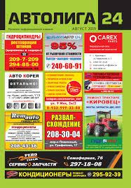 Автолига24 №8(92) by Autoliga24 - issuu