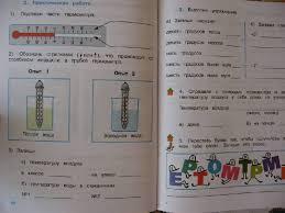 из для Окружающий мир класс Рабочая тетрадь В х частях  Иллюстрация 3 из 15 для Окружающий мир 2 класс Рабочая тетрадь В 2 х частях