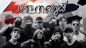 ♫ ประเทศกูมี (เนื้อเพลง)-RAP AGAINST DICTATORSHIP - YouTube