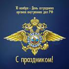 10 ноября день сотрудника органов внутренних дел поздравления в прозе