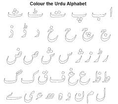 Urdu Alphabets Tracing Worksheets For Playgroup Www