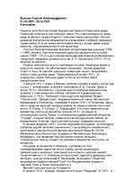 Есенин Реферат Литература id  Реферат Есенин 1
