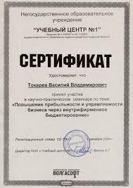Центр Аналитик Награды Генерального директора Дипломы Токарева В В