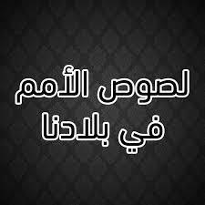Image result for لصوص النفط