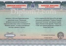 Образцы образовательных документов Образование от diplomseven 2014 2017 год