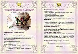 Диплом Свадебный Технический паспорт невесты am Интернет  20449260542 Технический паспорт невесты am2000193
