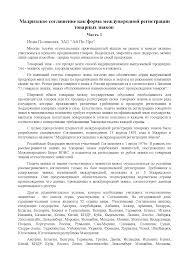 Реферат на тему Мадридское соглашение как форма международной  Скачать документ