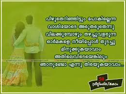 Viraham Images In Malayalam Viraham Malayalam Greetings Gorgeous Couples Photo Malayalam Quotes