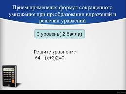 Презентация по алгебре на тему Итоговая контрольная работа  Прием применения формул сокращенного умножения при преобразовании выражений и