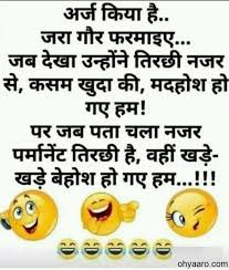 funny shayari in hindi for friend