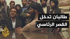 شاهد   لحظة تسليم القصر الرئاسي في كابل لحركة طالبان - YouTube