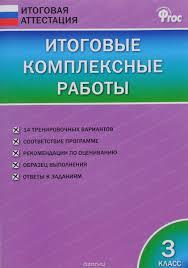 Итоговые комплексные работы класс Купить школьный учебник в  Итоговые комплексные работы 3 класс Купить школьный учебник в книжном интернет магазине ru 978 5 408 02647 0