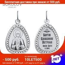 <b>Иконка SOKOLOV из серебра</b> с лазерной обработкой - купить ...